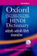 English English Hindi Dictionary PDF