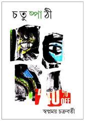চতুষ্পাঠী / Chatuspathi (Bengali) : Bengali Novel