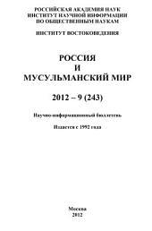 Россия и мусульманский мир: Выпуски 9-2012