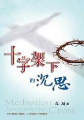十字架下的沉思