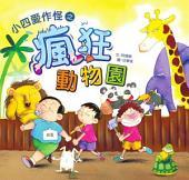 小四愛作怪之瘋狂動物園: 小兵兒童叢書66