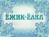 Ежик-елка (Диафильм)