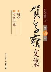 贺享雍文集:第四卷