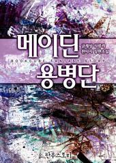 [세트] 메이딘 용병단 (전6권/완결)