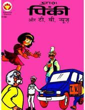 Pinki Aur T V News Hindi
