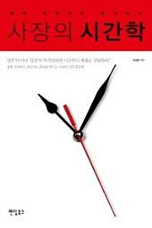 사장의 시간학