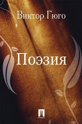 Виктор Гюго. Поэзия (перевод М.А. Донского)
