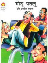 Motu Patlu Aur Anmol Khazana Hindi