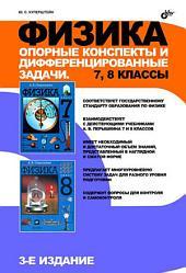 Физика. Опорные конспекты и дифференцированные задачи. 7, 8 классы (3-е изд., перераб.)