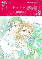 ドーセットの恋物語: ハーレクインコミックス