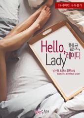 헬로, 레이디 (Hello, Lady)