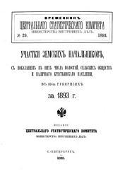 Временник Центральнаго статистическаго комитета Министерства внутренных дѣл: Выпуск 29