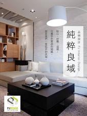 純粹良域:貼心、紓壓、溫暖的空間設計
