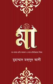 মা (মা-বাবার প্রতি আচরণ ও প্রতিক্রিয়ার বিষয়) / Maa (Bengali)