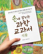 손에 잡히는 과학 교과서 06 식물