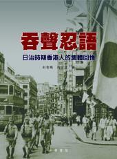 吞聲忍語——日治時期香港人的集體回憶