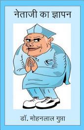 Netaji ka Gyapan: नेताजी का ज्ञापन (हास्य-व्यंग्य)