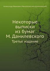 Некоторые выписки из бумаг М. Данилевского