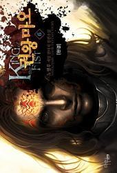권왕 마오 6 (완결)