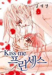 Kiss me 프린세스 (키스미프린세스): 4화