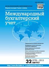 Международный бухгалтерский учет No 32 (278) 2013