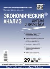 Экономический анализ: теория и практика No 29 (380) 2014