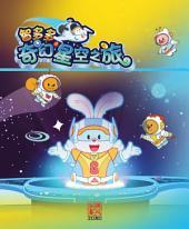 《智多多奇幻星空之旅》: Hong Kong ICAC Comics 香港廉政公署漫畫
