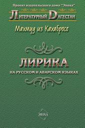 Лирика. На русском и аварском языках