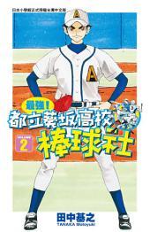 最強!都立葵阪高校棒球社(02)