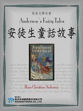 Andersen's Fairy Tales (安徒生童話故事)