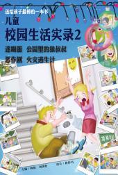 兒童校園生活實錄2 (簡體)