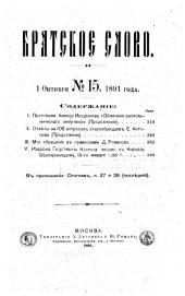 Братское слово: Выпуски 15-17