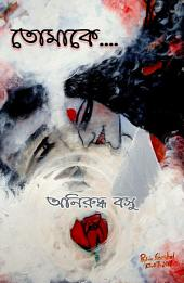 Tomake (Bengali)