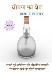 The Bottle Imp (in Hindi): बोतल का प्रेत