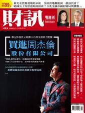 《財訊》493期-買進周杰倫股份有限公司: 華人影視兆元商機X台灣文創原力覺醒
