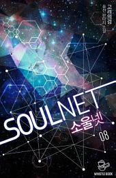 SOULNET 8권