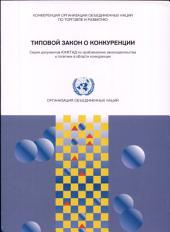 Model Law on Competition: Substantive Possible Elements for a Law Commentaries and Alternative Approaches in Existing Legislations