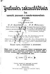 Учебник законовѣдѣнія для гимназій, реальных и химико-мехническихь училищь