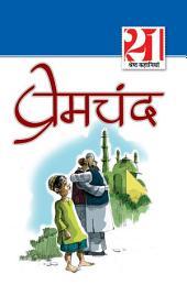 premchand ki 21 shreshth kahaniyan: प्रेमचंद की 21 श्रेष्ठ कहानियाँ