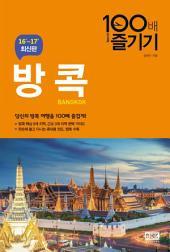 방콕 100배 즐기기 (2016-2017)