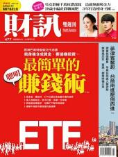 《財訊》477期-最簡單的聰明賺錢術: 成本低、績效好,跟著ETF賺遍全世界!