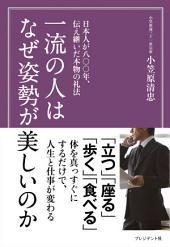 一流の人はなぜ姿勢が美しいのか: 日本人が八〇〇年、伝え継いだ本物の礼法