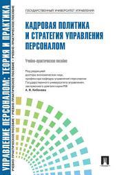 Управление персоналом: теория и практика. Кадровая политика и стратегия управления персоналом. Учебно-практическое пособие