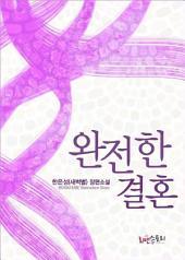 [세트] 완전한 결혼 (전2권/완결)
