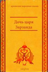 Дочь царя Зарзанда