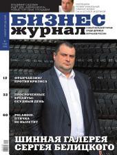 Бизнес-журнал, 2009/05: Нижегородская область