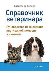 Справочник ветеринара: руководство по оказанию неотложной помощи животным