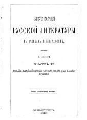Исторія русской литературы в очерках и біографіях: Том 2