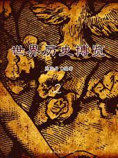 世界历史博览(2册)(选题报告1)