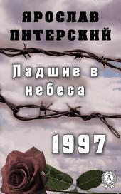 Падшие в небеса. 1997